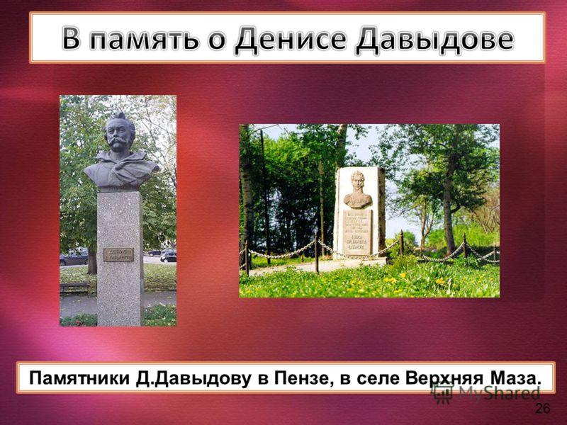 26 Памятники Д.Давыдову в Пензе, в селе Верхняя Маза.