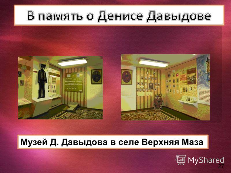 27 Музей Д. Давыдова в селе Верхняя Маза