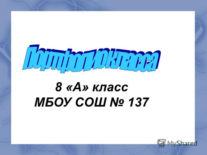 8 «А» класс МБОУ СОШ 137