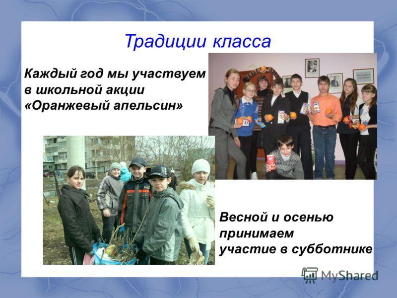 Традиции класса Каждый год мы участвуем в школьной акции «Оранжевый апельсин» Весной и осенью принимаем участие в субботнике