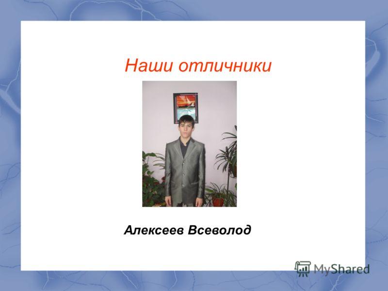 Наши отличники Алексеев Всеволод