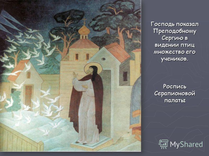 Господь показал Преподобному Сергию в видении птиц множество его учеников. Роспись Серапионовой палаты