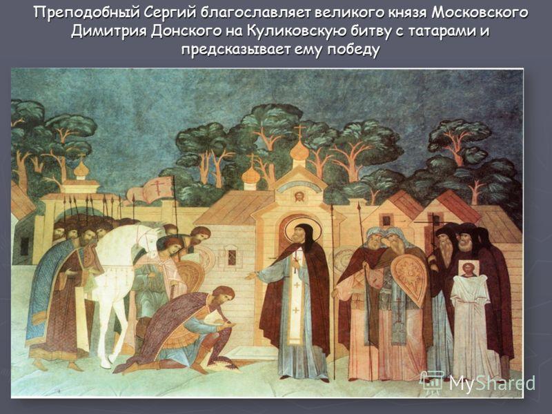 Преподобный Сергий благославляет великого князя Московского Димитрия Донского на Куликовскую битву с татарами и предсказывает ему победу