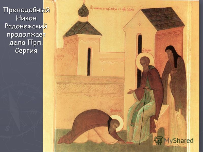 Преподобный Никон Радонежский продолжает дела Прп. Сергия