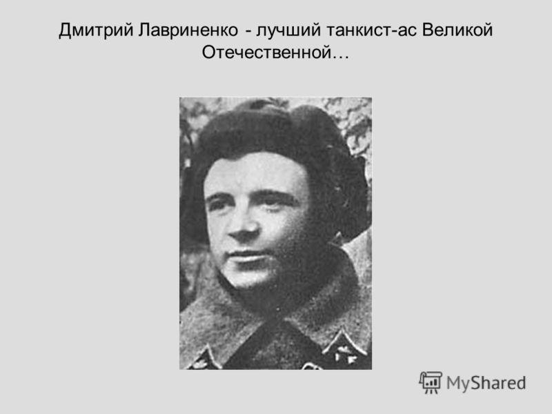 Дмитрий Лавриненко - лучший танкист-ас Великой Отечественной…