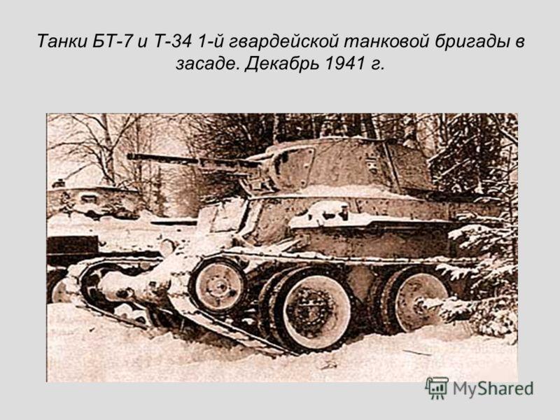 Танки БТ-7 и Т-34 1-й гвардейской танковой бригады в засаде. Декабрь 1941 г.