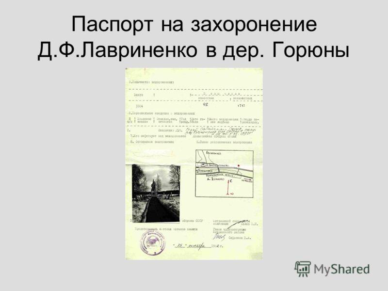 Паспорт на захоронение Д.Ф.Лавриненко в дер. Горюны