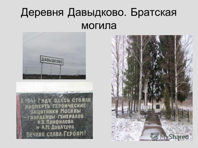 Деревня Давыдково. Братская могила