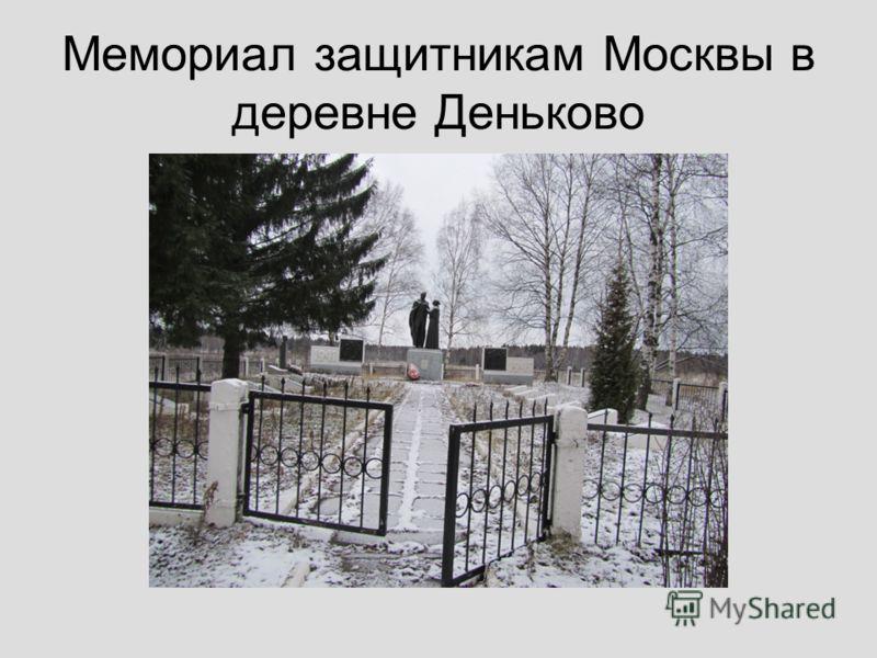 Мемориал защитникам Москвы в деревне Деньково