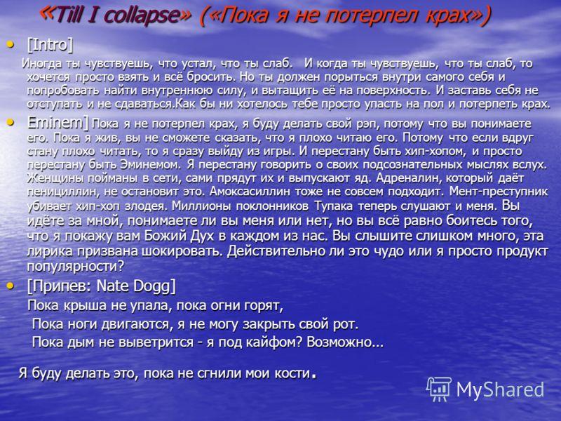 « Till I collapse» («Пока я не потерпел крах») « Till I collapse» («Пока я не потерпел крах») [Intro] [Intro] Иногда ты чувствуешь, что устал, что ты слаб. И когда ты чувствуешь, что ты слаб, то хочется просто взять и всё бросить. Но ты должен порыть