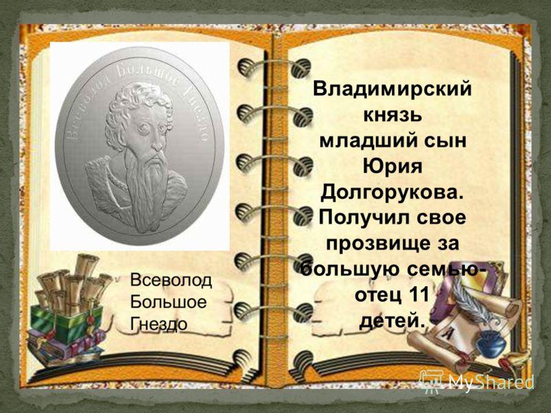 Владимирский князь младший сын Юрия Долгорукова. Получил свое прозвище за большую семью- отец 11 детей.