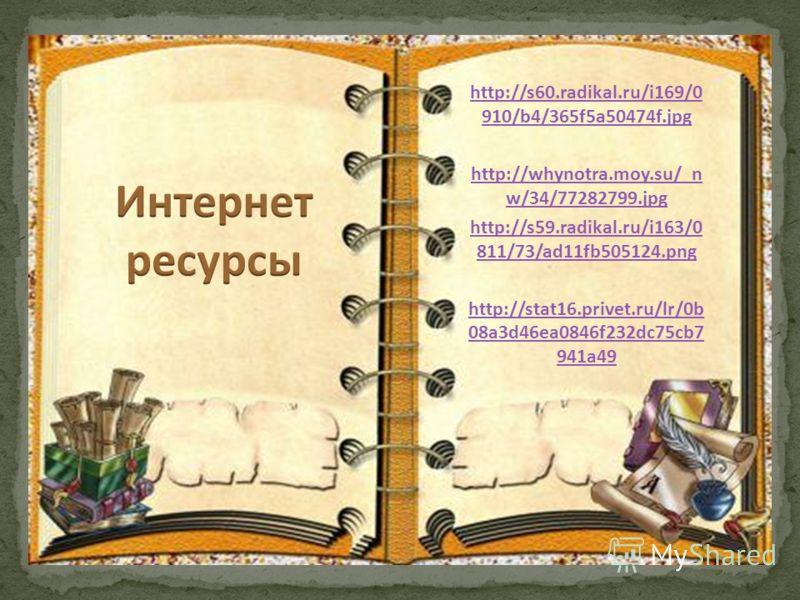 http://s60.radikal.ru/i169/0 910/b4/365f5a50474f.jpg http://whynotra.moy.su/_n w/34/77282799.jpg http://s59.radikal.ru/i163/0 811/73/ad11fb505124.png http://stat16.privet.ru/lr/0b 08a3d46ea0846f232dc75cb7 941a49