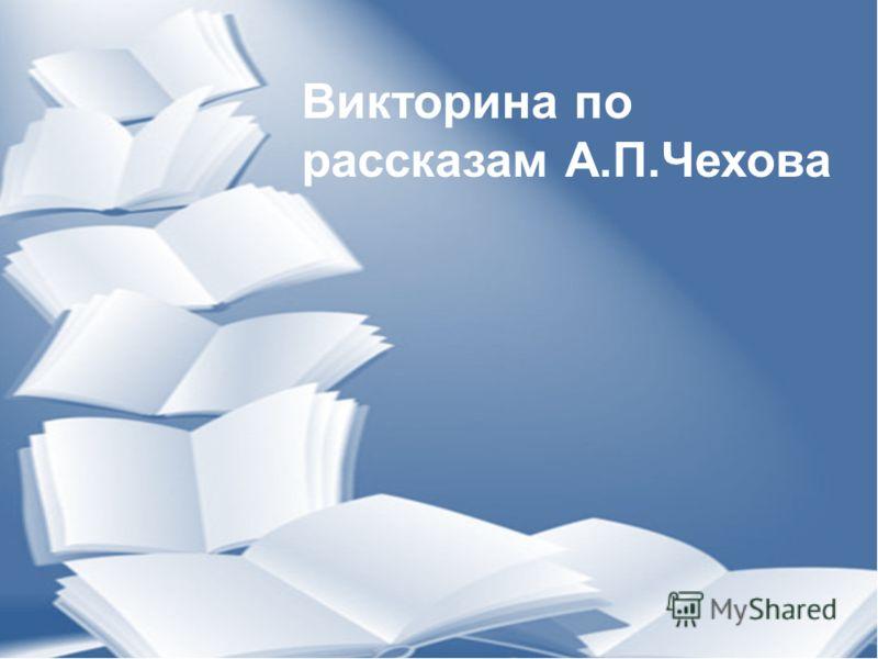 Викторина по рассказам А.П.Чехова