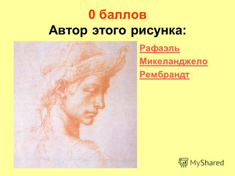 0 баллов Автор этого рисунка: Рафаэль Микеланджело Рембрандт