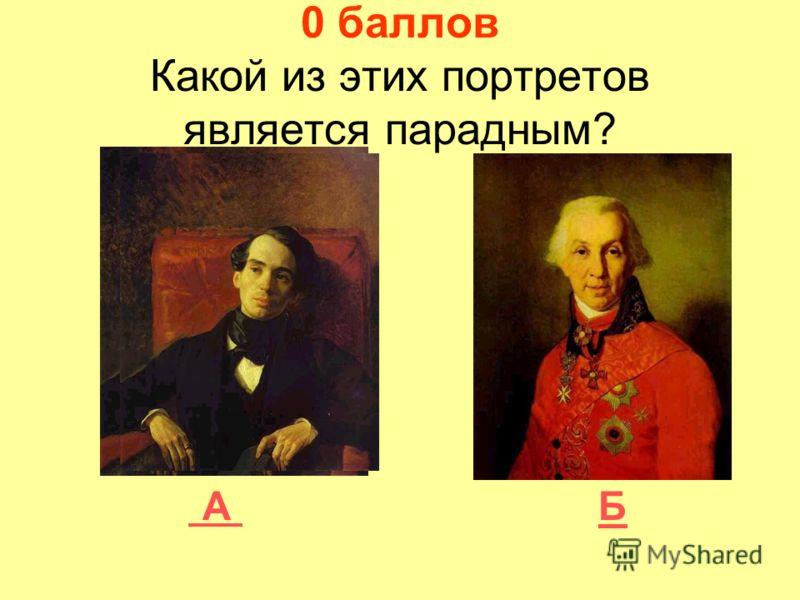 0 баллов Какой из этих портретов является парадным? А Б А Б