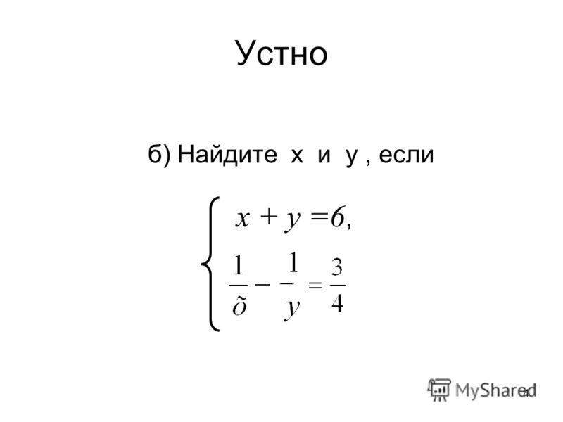 4 Устно б) Найдите х и у, если х + у =6,.