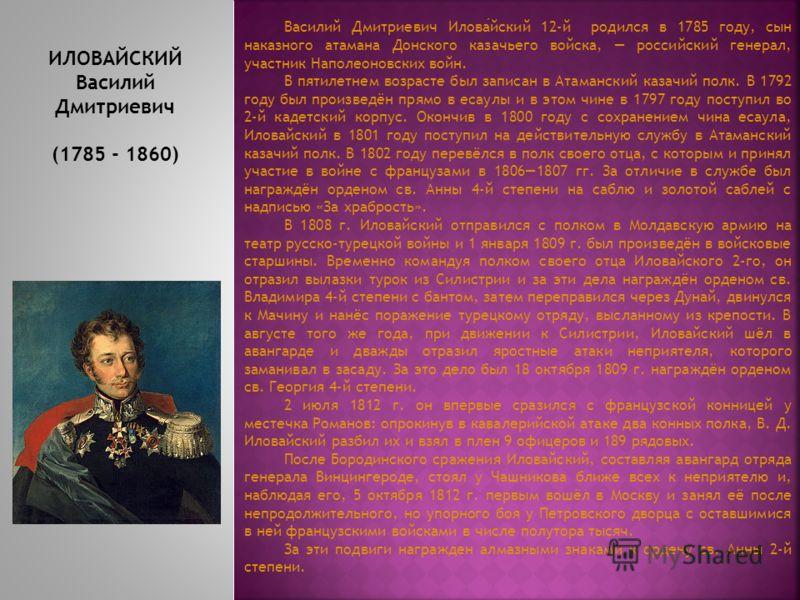 ЕРМОЛОВ Алексей Петрович (1777 - 1861) Ермолов Алексей Петрович родился в 1777 году, русский военный и государственный деятель, генерал от инфантерии и от артиллерии. Родился в семье офицера, учился в Московском университетском благородном пансионе.