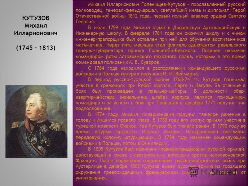 ИЛОВАЙСКИЙ Василий Дмитриевич (1785 - 1860) Василий Дмитриевич Иловайский 12-й родился в 1785 году, сын наказного атамана Донского казачьего войска, российский генерал, участник Наполеоновских войн. В пятилетнем возрасте был записан в Атаманский каза