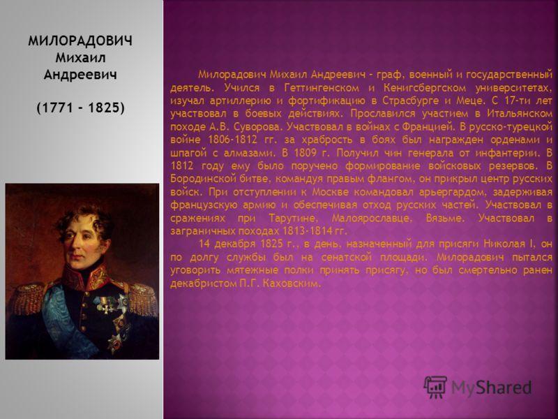 КУТУЗОВ Михаил Илларионович (1745 - 1813) В начале Отечественной войны Кутузов был избран начальником Петербургского и Московского ополчений. 8 августа 1812 Александр I назначил Кутузова главнокомандующим 1-й и 2-й соединенными армиями. 26 августа со