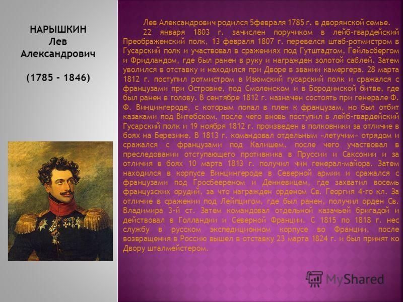 НЕВЕРОВСКИЙ Дмитрий Петрович (1771 - 1813) Неверовский Дмитрий Петрович – военачальник, генерал-лейтенант. Участвовал в русско-турецкой войне 1781-1791 гг. В начале Отечественной войны 1812 года командовал пехотной дивизией. 2 августа его отряд сдерж