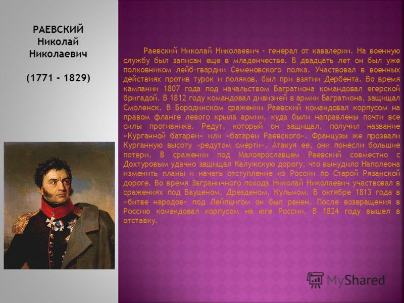 ПОТЕМКИН Яков Алексеевич (1781 - 1831) Яков Алексеевич Потёмкин (17811831) из дворянского рода Потёмкиных, сын генерал-майора А. Я. Потёмкина, русский офицер Наполеоновских войн, генерал-лейтенант, генерал-адъютант. В 1794 г. поступил в Сухопутный шл