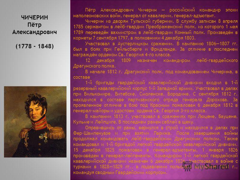 ТУЧКОВ Александр Алексеевич (1778 - 1812) Александр Алексеевич Тучков 4-й российский командир, генерал- майор, погиб во время Бородинского сражения. Происходил из старинного дворянского рода. В семье инженер- генерал-поручика А.В. Тучкова Александр б