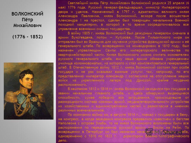 ВИТГЕНШТЕЙН Пётр Христианович (1768 - 1843) Принадлежал к древнему германскому роду Спонхеймов. Петр Христианович родился 5 января 1769 года. В 1781 году в 12 лет по обычаям времени зачислен сержантом в лейб-гвардии Семёновский полк. В 1790 году полу
