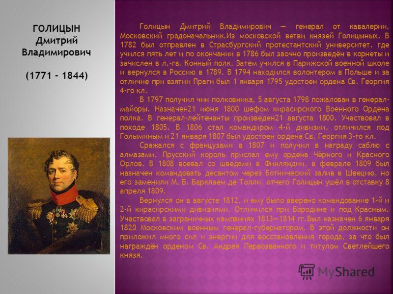 ВОЛКОНСКИЙ Пётр Михайлович (1776 - 1852) Светлейший князь Пётр Михайлович Волконский родился 25 апреля (6 мая) 1776 года. Русский генерал-фельдмаршал, министр Императорского двора и уделов. Назначенный в 1797 г. адъютантом великого князя Александра П