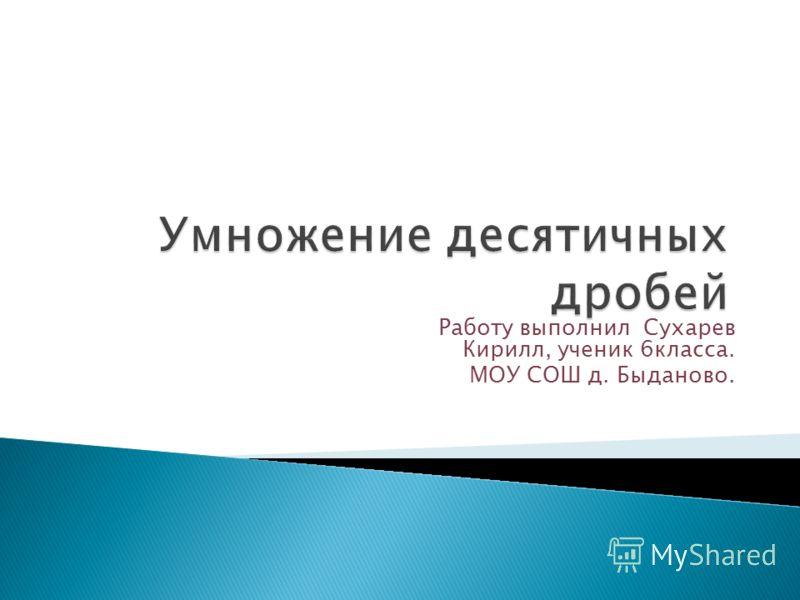 Работу выполнил Сухарев Кирилл, ученик 6класса. МОУ СОШ д. Быданово.