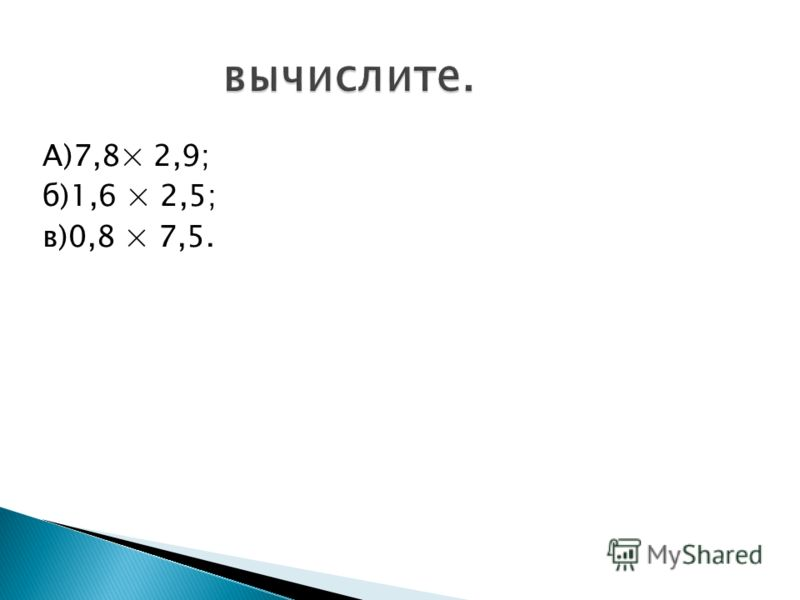 А)7,8× 2,9; б)1,6 × 2,5; в)0,8 × 7,5.