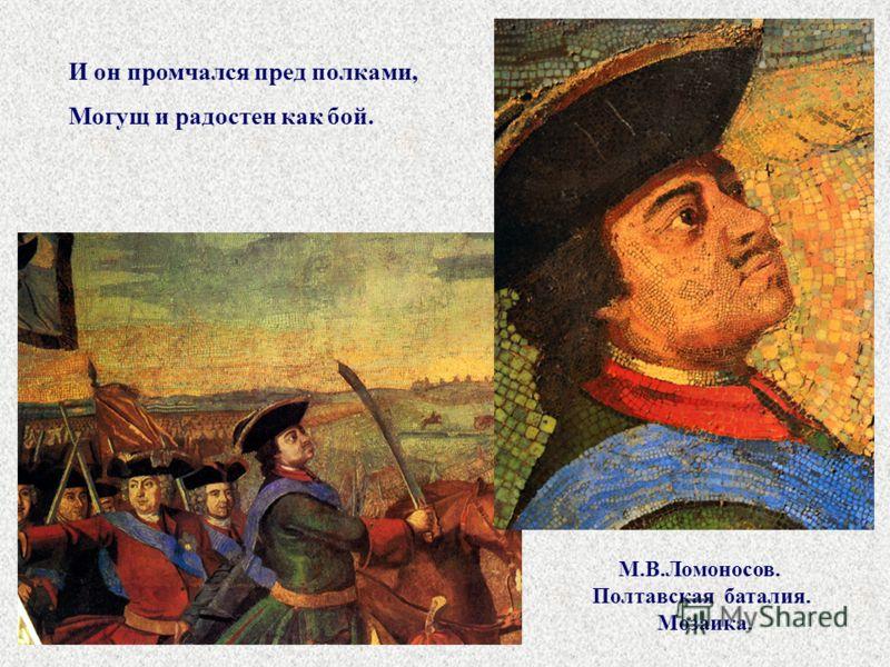 М.В.Ломоносов. Полтавская баталия. Мозаика. И он промчался пред полками, Могущ и радостен как бой.