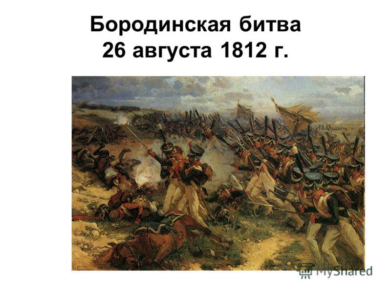 Бородинская битва 26 августа 1812 г.