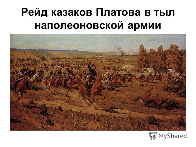 Рейд казаков Платова в тыл наполеоновской армии