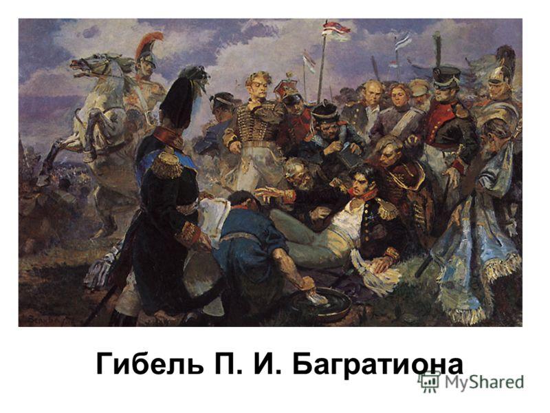 Гибель П. И. Багратиона