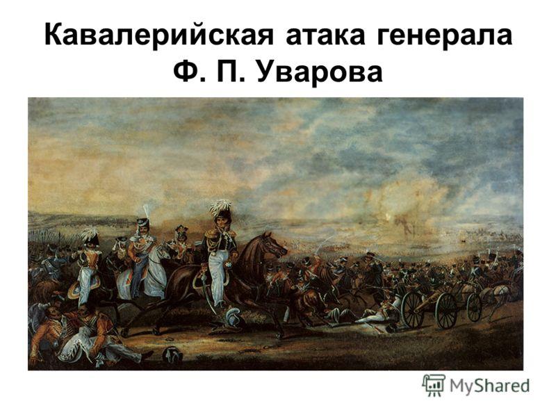 Кавалерийская атака генерала Ф. П. Уварова