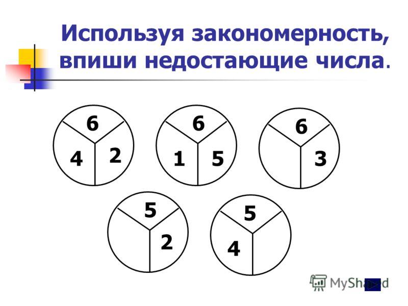 Используя закономерность, впиши недостающие числа. 1 4 2 3 6 6 5 4 6 5 2 5