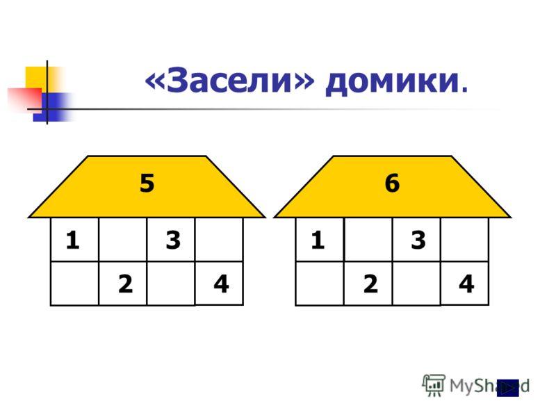 «Засели» домики. 6 1 2 3 4 5 1 2 3 4