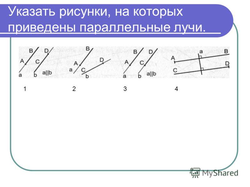 Указать рисунки, на которых приведены параллельные лучи. 2134