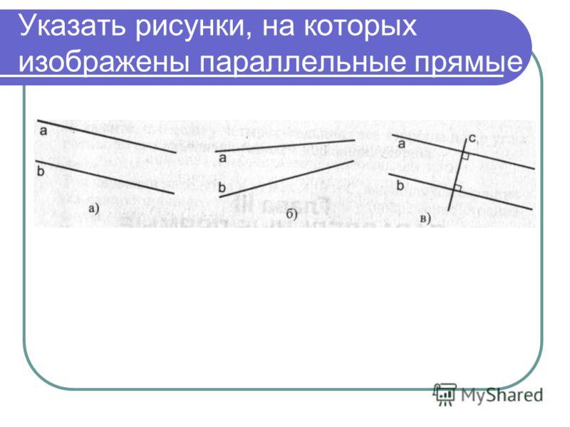 Указать рисунки, на которых изображены параллельные прямые