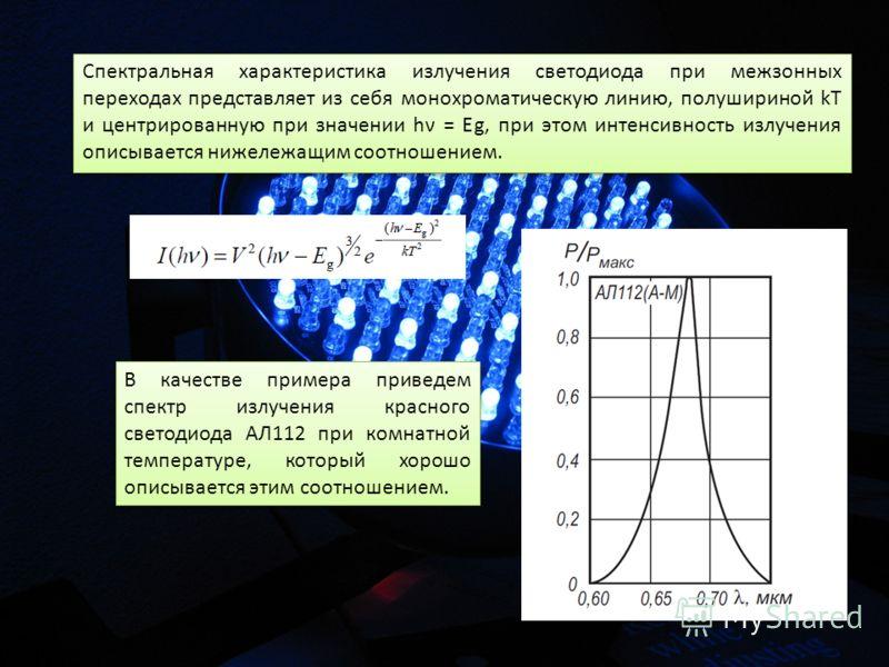 Спектральная характеристика излучения светодиода при межзонных переходах представляет из себя монохроматическую линию, полушириной kT и центрированную при значении hν = Eg, при этом интенсивность излучения описывается нижележащим соотношением. В каче