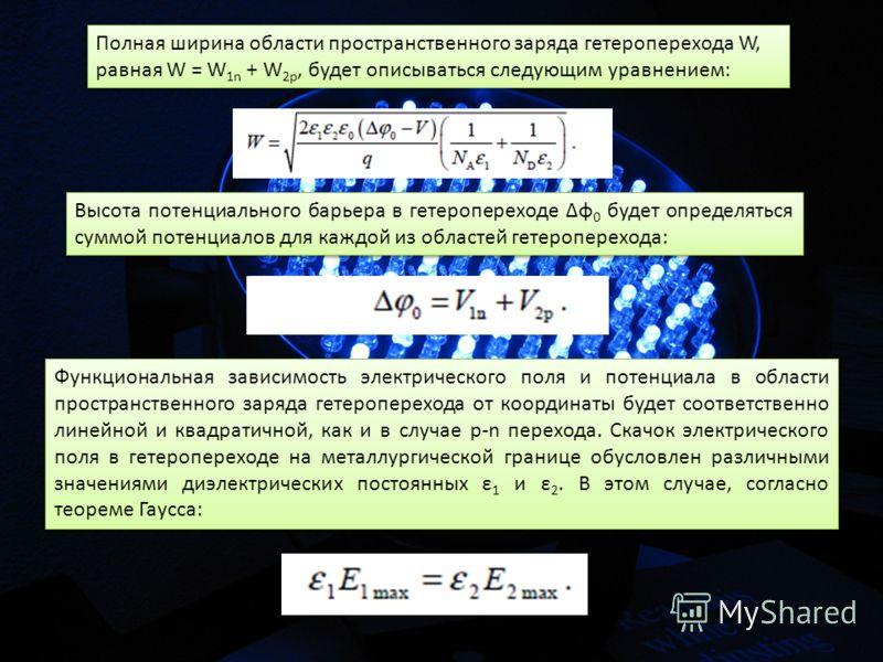 Полная ширина области пространственного заряда гетероперехода W, равная W = W 1n + W 2p, будет описываться следующим уравнением: Полная ширина области пространственного заряда гетероперехода W, равная W = W 1n + W 2p, будет описываться следующим урав