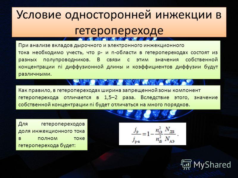 Условие односторонней инжекции в гетеропереходе При анализе вкладов дырочного и электронного инжекционного тока необходимо учесть, что p- и n-области в гетеропереходах состоят из разных полупроводников. В связи с этим значения собственной концентраци