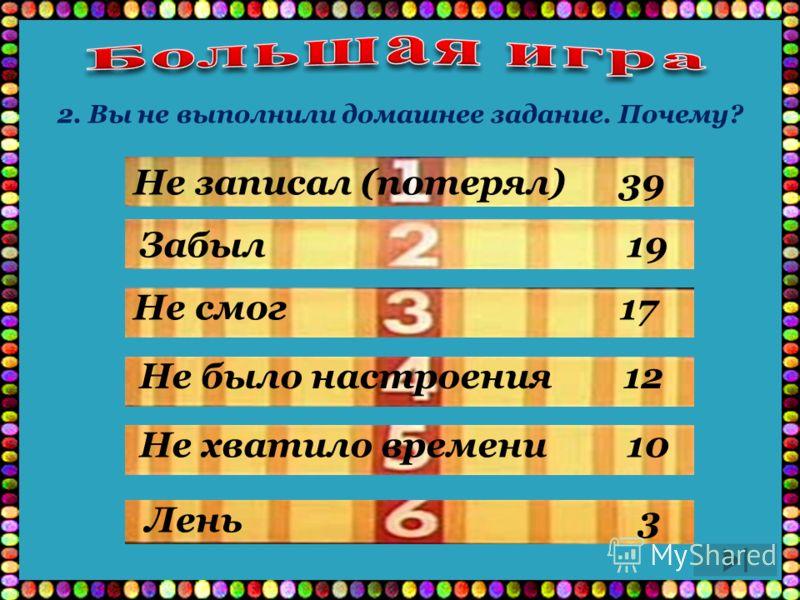 Вещи 19 Числа 42 Лист бумаги 21 Всё 3 Головоломку 10 Деньги 5 1. Что можно сложить?