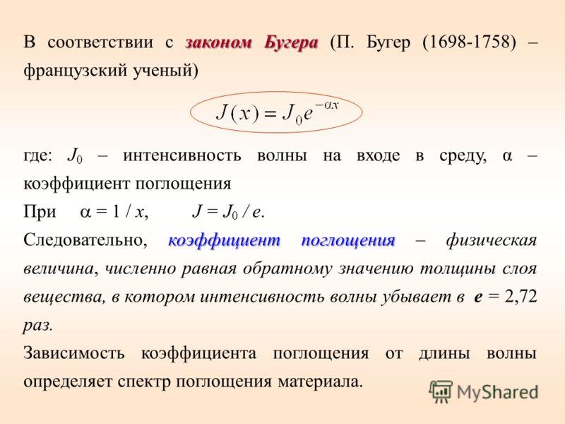 , законом Бугера В соответствии с законом Бугера (П. Бугер (1698-1758) – французский ученый) где: J 0 – интенсивность волны на входе в среду, α – коэффициент поглощения При = 1 / х,J = J 0 / e. коэффициент поглощения Следовательно, коэффициент поглощ