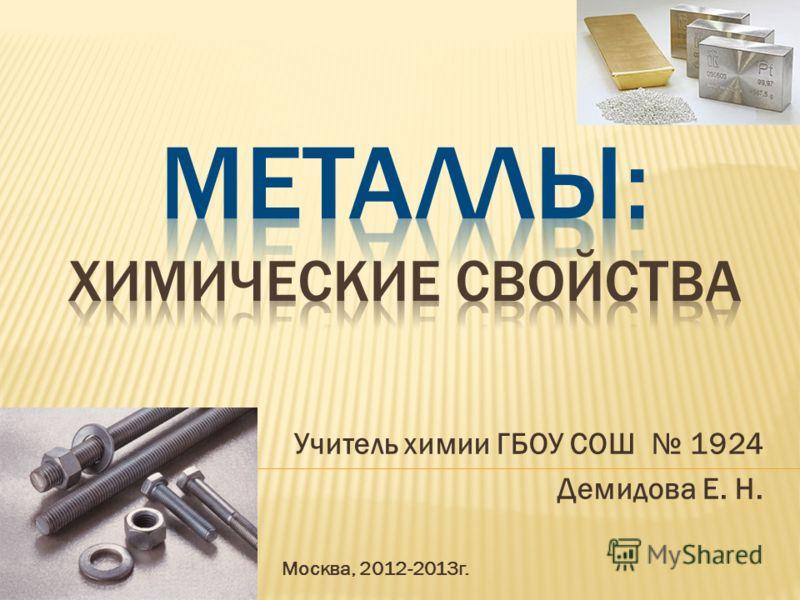 Учитель химии ГБОУ СОШ 1924 Демидова Е. Н. Москва, 2012-2013г.