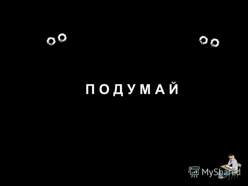 П О Д У М А Й