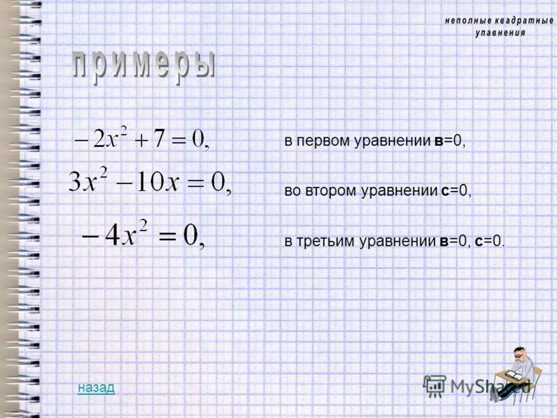 в первом уравнении в=0, во втором уравнении с=0, в третьим уравнении в=0, с=0. назад