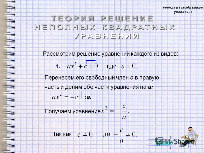 Рассмотрим решение уравнений каждого из видов: Перенесем его свободный член с в правую часть и делим обе части уравнения на а: :а. Получаем уравнение Так как,то далее 1.