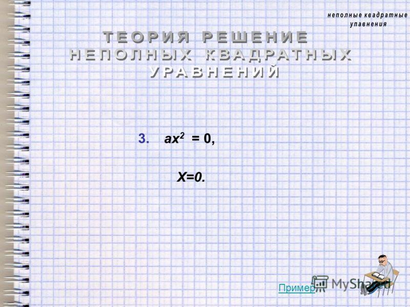 3.ах 2 = 0, X=0. Пример