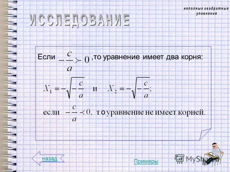Примеры назад Если,то уравнение имеет два корня: о